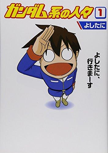 ガンダム系の人々 (1) (角川コミックス)