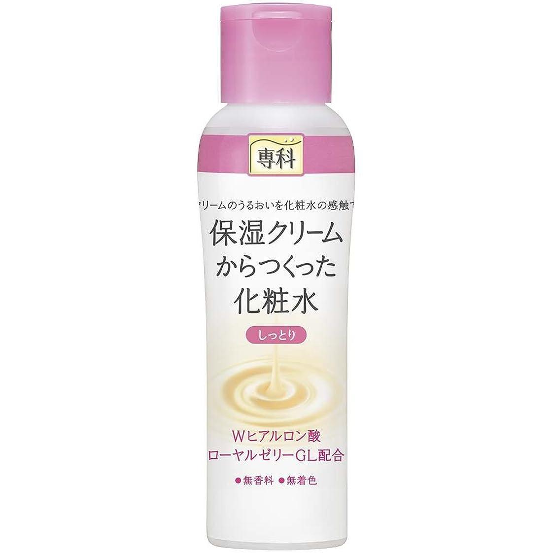 一晩慰め低い専科 保湿クリームからつくった化粧水(しっとり) 200ml