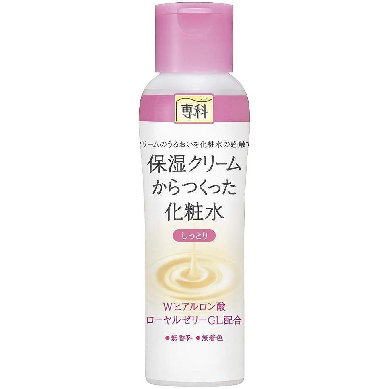 パテ不公平作成する専科 保湿クリームからつくった化粧水(しっとり) 200ml
