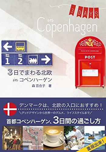 3日でまわる北欧 in コペンハーゲン