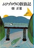 ムツゴロウの放浪記 (文春文庫 (108‐22))