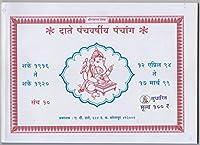 Panchavarshiya Sancha 10 (April 1994 - March 1999) (Marathi) (Paper back)