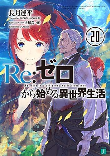 リゼロ Re:ゼロから始める異世界生活 ライトノベル 1-20巻セット