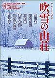 リレーミステリ 吹雪の山荘 (創元推理文庫)