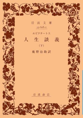 人生談義〈下〉 (岩波文庫)