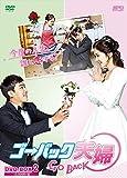 ゴー・バック夫婦 DVD-BOX2[DVD]