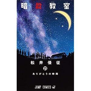 """暗殺教室 21 (ジャンプコミックス)"""""""