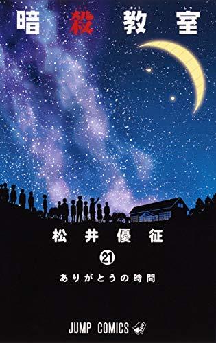 暗殺教室 21 (ジャンプコミックス)