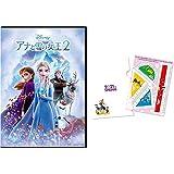 【メーカー特典付き】アナと雪の女王2 [DVD] (【特典】オリジナル・ステーショナリーセット - ディズニー スプリング・キャンペーン 2021 付き)