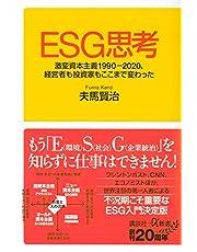 ESG思考 激変資本主義1990-2020、経営者も投資家もここまで変わった (講談社+α新書)
