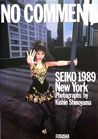 ノーコメント―SEIKO1989New York