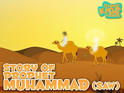 Story of Prophet Muhammad Sallallahu Alaihi Wasallam