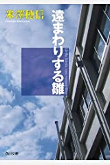 遠まわりする雛 「古典部」シリーズ (角川文庫) Kindle版