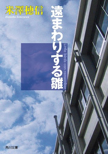 遠まわりする雛 「古典部」シリーズ (角川文庫)