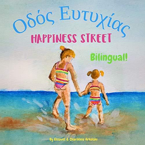 Happiness Street - Οδός Ευτυχίας: Α bilingual children's picture book in English and Greek (Greek Bilingual Books - Fostering Creativity in Kids)