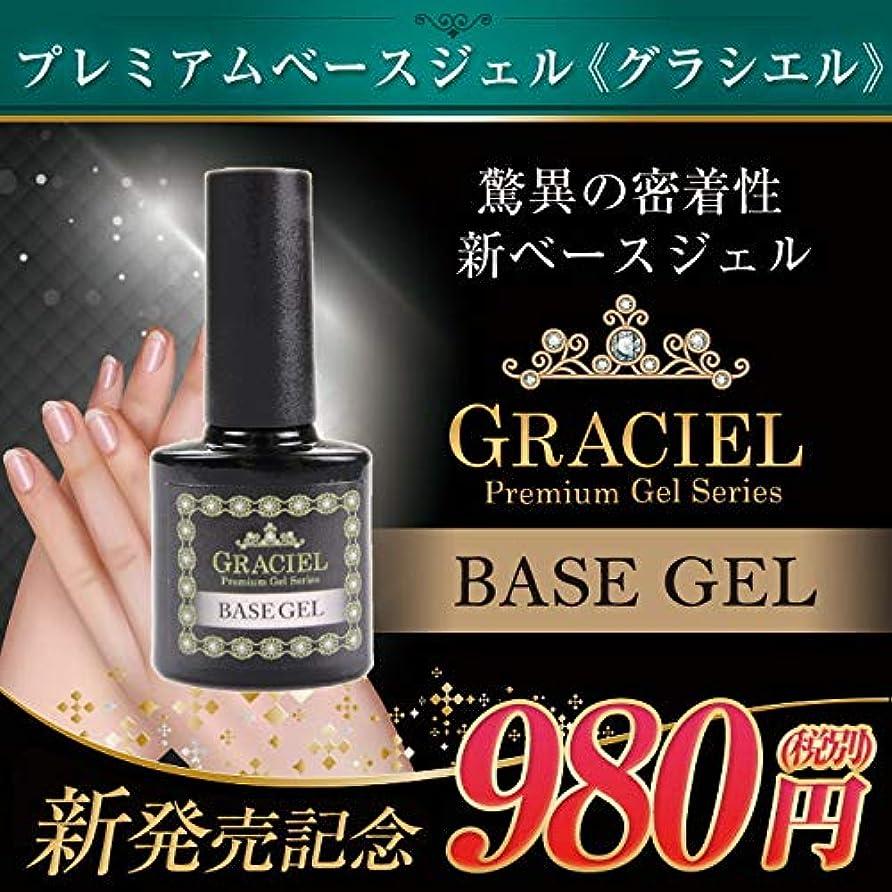 回る中級防ぐGRACIEL ベースジェル 8ml ジェルネイル ベースコート