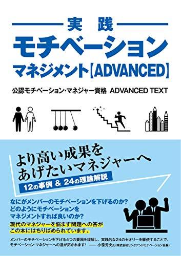 実践モチベーション・マネジメント【Advanced】(公認モチベーション・マネジャー資格ADVANCEDTEXT)の詳細を見る