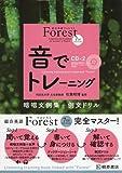 総合英語Forest(7th Edition)音でトレーニング