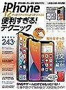 iPhone 12 Pro/12 Pro Max/12/12 mini便利すぎる! テクニック iOS 14を使いこなす!
