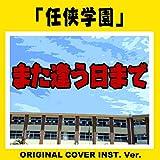 また逢う日まで 「任侠学園」ORIGINAL COVER INST.Ver
