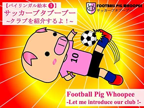 英語でも読める【バイリンガル絵本 ❸】サッカーブタブーブー ~クラブを紹介するよ!~ Football Pig Whoopee -Let me introduce our club !-