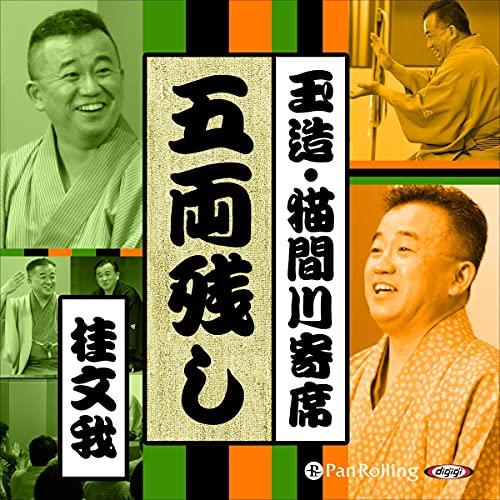 『【猫間川寄席ライブ】五両残し』のカバーアート
