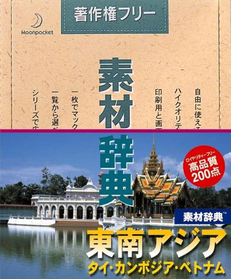 相談鼻一時的素材辞典Vol.99<東南アジア-タイ?カンボジア?ベトナム