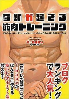 [t-baby]の奇跡が起きる筋肉トレーニング ガリガリのヘタレサラリーマンがスーパーマッスル・パワフルバディを手に入れるまで