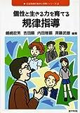 個性と生きる力を育てる規律指導 (「生徒指導の基本と実際」シリーズ)