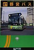都営バス (バスジャパンハンドブックシリーズS)