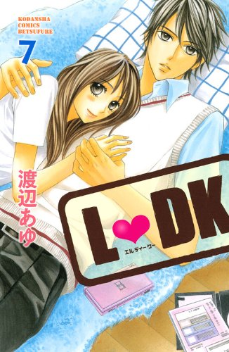 L DK(7) (講談社コミックス別冊フレンド)