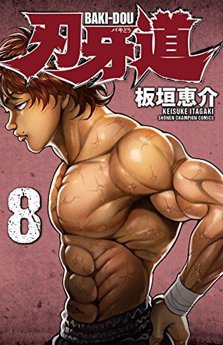刃牙道 8 (少年チャンピオン・コミックス) - 板垣恵介