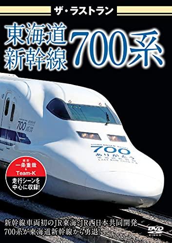 ザ・ラストラン 東海道新幹線700系 [DVD]