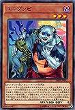 ユニゾンビ ノーマル 遊戯王 シークレット・スレイヤーズ dbss-jp042