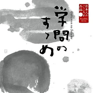 日本人のこころと品格(4)~学問のすゝめ