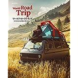 ワールド・ロードトリップ 人生を変える車旅の楽しみ方