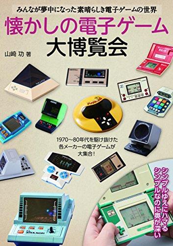 懐かしの電子ゲーム大博覧会