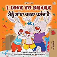 I Love to Share (English Punjabi Bilingual Children's Book - Gurmukhi): Punjabi Gurmukhi India (English Punjabi Bilingual Collection - India)
