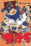 サッチモ(6) (ビッグコミックス)