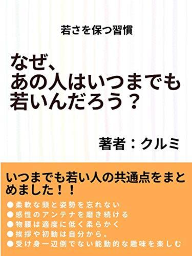 nazeanohitohaitumademowakaindarou (Japanese Edition)