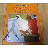 世界名作童話全集―学習版〈7〉はだかの王さま