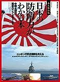 日本の防衛力がわかる本 (マイウェイムック)
