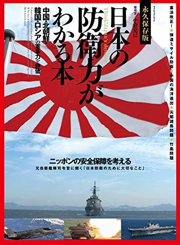 日本の防衛力がわかる本 (マイウェイムック)の詳細を見る