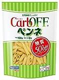 はごろも CarbOFF (低糖質 マカロニタイプ) ペンネ 100g (5682) ×5個