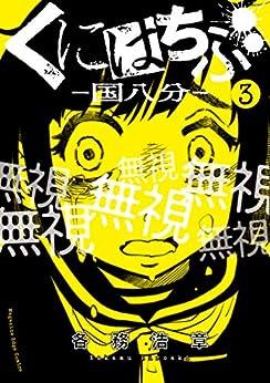 [各務浩章]のくにはちぶ(3) (少年マガジンエッジコミックス)
