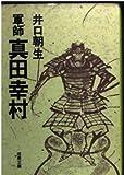 軍師 真田幸村 (成美文庫)