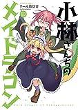 小林さんちのメイドラゴン : 10 (アクションコミックス)