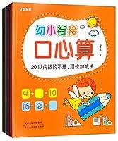天津 幼小衔接口心算系列 塑封共8册
