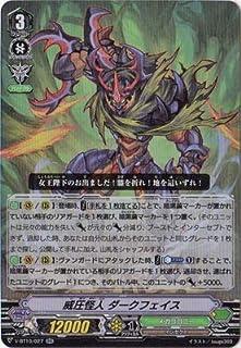 カードファイト!! ヴァンガード V-BT10/027 威圧怪人 ダークフェイス RR