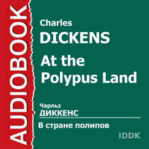 At the Polypus Land [Russian Edition] audiobook cover art